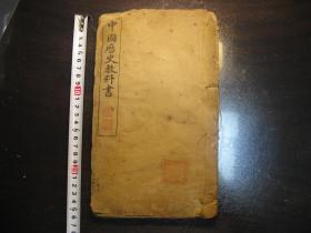 清光绪三十二年(1906年)中国历史教科书(下)一厚册,涉台文献