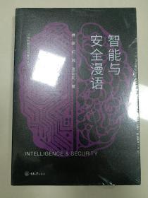 智能与安全漫语/万物智联与万物安全丛书