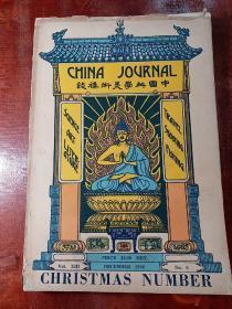 中国科学美术杂志(1930年No6)外文
