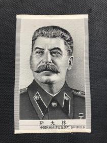 斯大林丝织像,中国杭州东方红丝织厂制作。