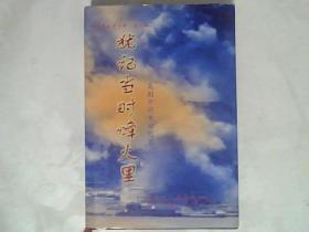 犹记当时烽火里-高朗亭将军回忆录--谢红胜藏书签名