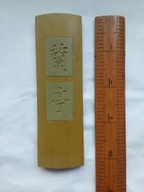 庚子三月三《兰亭雅集》专卖之一……竹刻《兰亭》书板
