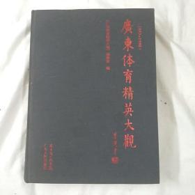 广东体育精英大观:1953-1990