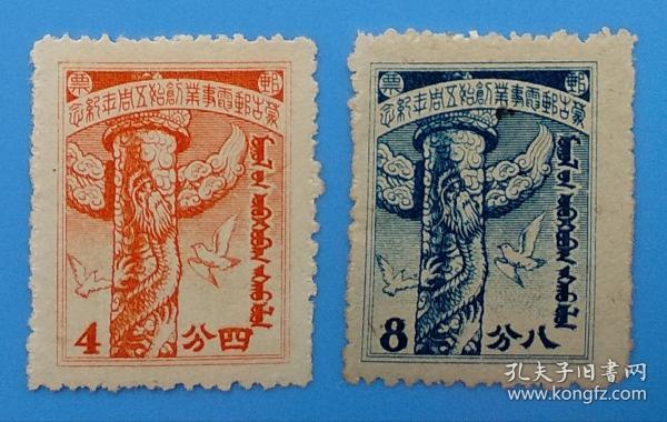 蒙疆纪1 蒙古邮电事业创始五周年纪念邮票