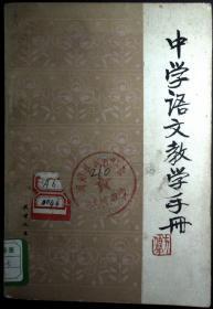 中学语文教学手册