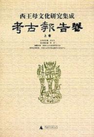 西王母文化研究集成·考古报告卷(上下)