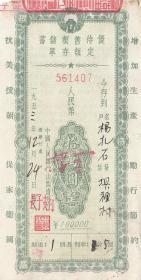 山西省53年优待售粮储蓄存单10万元(有抗美援朝口号)