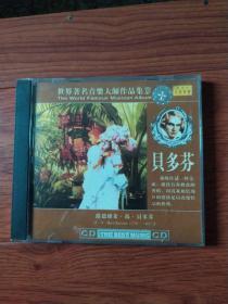 世界著名音乐大师作品集  贝多芬  CD