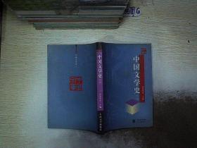 中国文库-中国文学史  二