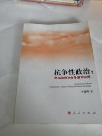 抗爭性政治:中國政治社會基本問題