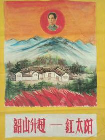 手绘文革宣传画