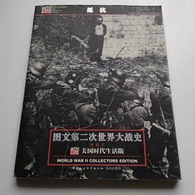 19 抵抗  图文第二次世界大战史(典藏本)(美国时代生活版)
