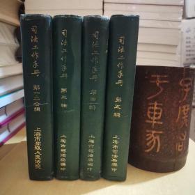 司法工作手册  第一辑至第五辑  上海市高级人民法院