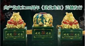 首套《建党龙玺》奢华珍贵,集黄金、和的玉、红玛瑙于一身,价值将一路飙涨!