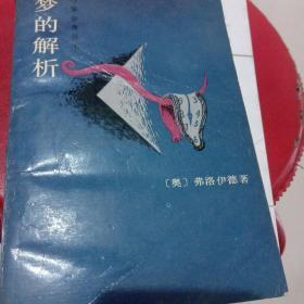 梦的解析:作家参考丛书(1986年第二次印刷,)