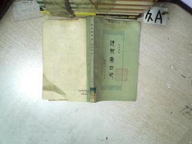 达化斋日记