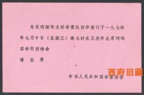 1974年,为欢迎缅甸友好举重队访华在王府井北京烤鸭店举行招待会宴会请柬