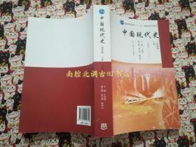 中国现代史 第四版 下册 1949-2013