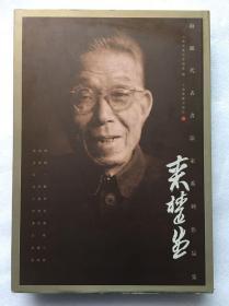 海派代表书法家系列作品集 来楚生