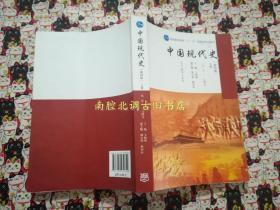 中国现代史 上册 第四版 1919—1949