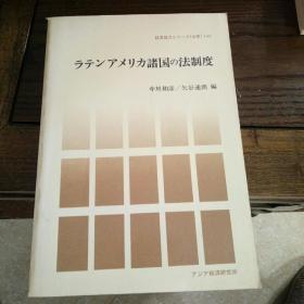日文原版书 拉丁美洲诸国的法律制度