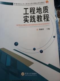 工程地质实践教程/普通高校土木工程专业系列精品规划教材