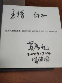 苏高礼素描画集 (作者苏高礼签名赠送 王倩)