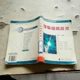 汽车维修技术——高级蓝领实用技术丛书