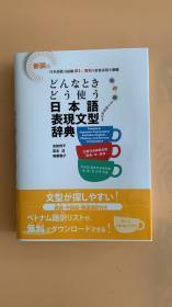日本原版进口 新装版 どんなときどう使う 日本语表现文型辞典  日英汉韩多种对照版