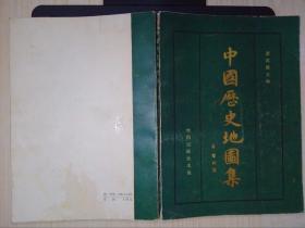 中国历史地图集(第七册)