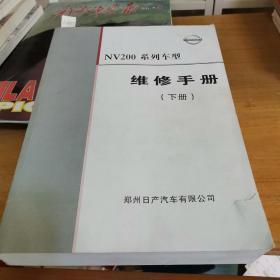 NV 200系列车型维修手册下册