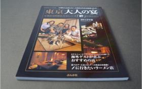 《东京成年人的宴会》 日本株式会  2012版  东京旅游   旅行、旅馆、美食