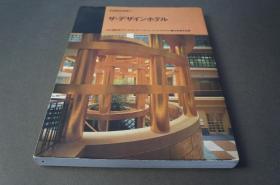 《别册商店建筑77》1996年  商业空间 室内设计 建筑设计