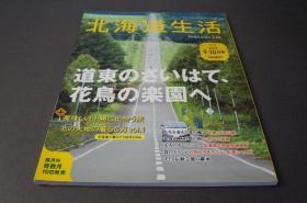 《北海道生活》2010  9-10月号  旅游 美食