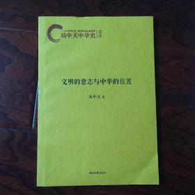 易中天中华史:文明的意志与中华的位置:总序