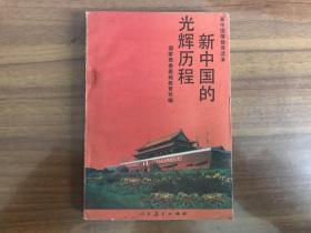 新中国的光辉历程