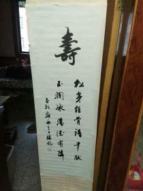 寿(陈镶龙书)