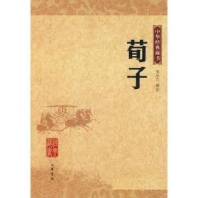 正版荀子平装安小兰注释中华书局2008文学大名著思想哲学随笔
