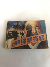 连环画(上海滩绑票奇案)
