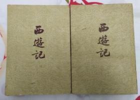 西游记(上下2册全 竖版繁体人民文学出版社1955年2月北京第一版 1962年印刷 私藏9品以上)
