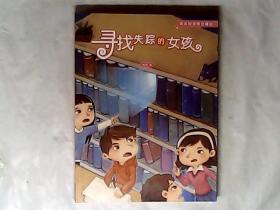 新来的老师会魔法,寻找失踪的女孩:  满涛   明天出版社,有发票