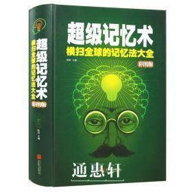 超级记忆术-横扫全球的记忆法大全-彩图版 记忆力训练 记忆方法