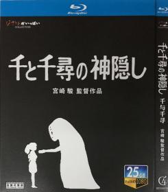 千与千寻(导演: 宫崎骏)