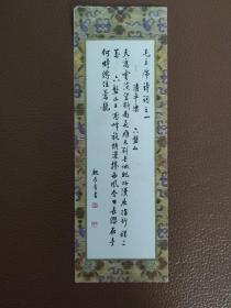 书签:毛主席诗词 魏长青书写      1张售     文件夹001