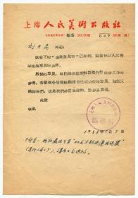 上海人民出版社,旅大日报美术组笺 刘天民 !