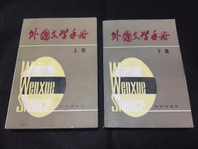 外国文学手册(上下)