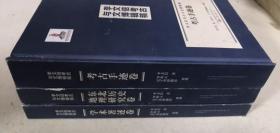 李文信考古与文博辑稿:东北历史地理研究卷 古手迹卷 学术著述卷(3本合售)