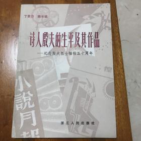 丁景唐签赠本:诗人殷夫的生平及其作品