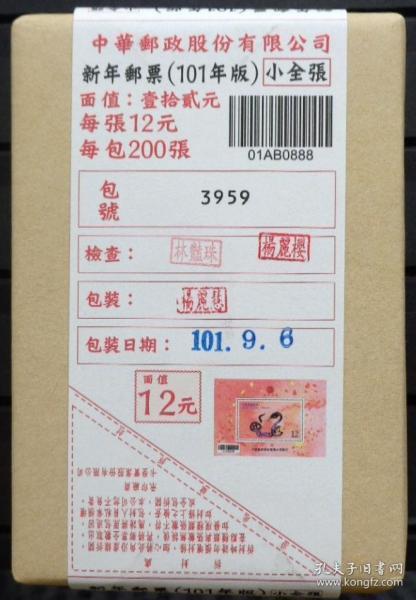 中国精品邮品保真【台湾 特581 2013年四轮蛇生肖邮票小型张 原封未拆   】