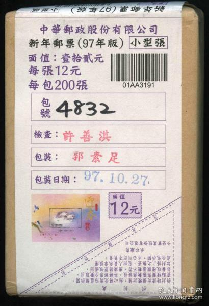 中国精品邮品保真【台湾 特526 2009年四轮牛生肖邮票小型张 原封未拆  】